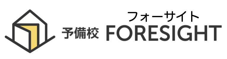 茨木で塾/予備校をお探しなら大学受験専門の予備校フォーサイト 茨木校